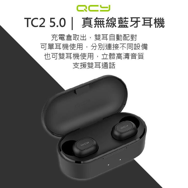QCY T2c 真無線藍牙耳機 關機自動配對 加蓋防摔 電量升級[QCYT2CB]