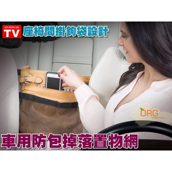 ORG~SD0383~TV 款 汽車  車用  車載 座椅  車椅 隙縫 縫隙 包包  手