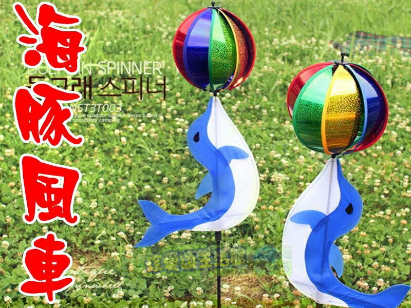 【珍愛頌】A131 露營佈置 海豚風車 海豚頂球 立體風車 旋轉風車 裝飾品 布風車 風帶 風筒 風轉 帳篷 七彩風條
