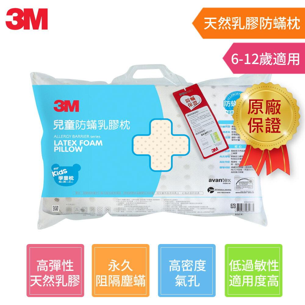 【3M】兒童防蹣乳膠枕(學童枕) - 限時優惠好康折扣