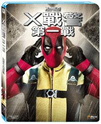 X戰警:第一戰(死侍亂入限定版) BD