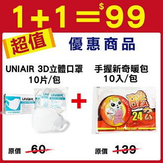 【醫康生活家】UNIAIR 3D立體口罩SH-202(大人M號)10片+新奇貓暖暖包 24H 10入/包