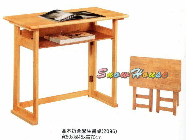 ╭☆雪之屋居家生活館☆╯AA041-09實木折合學生書桌/辦公桌/書桌