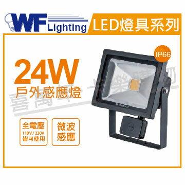 舞光 LED 24W 6000K 白光 IP65 全電壓 微波 感應燈_WF430578
