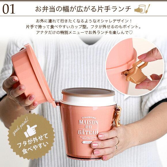 日本製 / Maison en Gateau / 茶杯型便當盒 / 雙層 / 可微波 / 不可蒸 / 720ml / sab-2112。共4色-日本必買 日本樂天代購(3186*0.5) 4