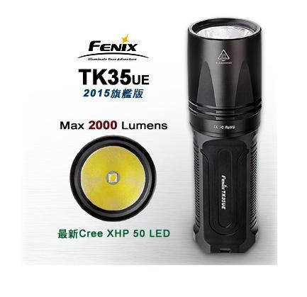 Fenix TK35ue 2015旗艦版戰術手電筒 2000流明