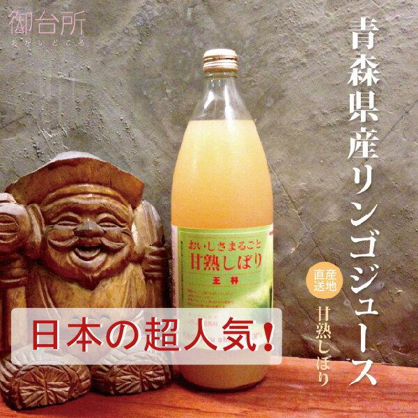 【御台所】日本王林蘋果原汁/單瓶價$215/日本進口/1瓶1000ml/百分百原汁/蘋果汁