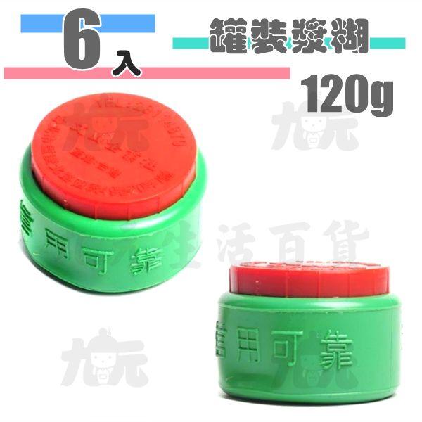 【九元生活百貨】6入罐裝漿糊120g文山糊黏著劑膠水