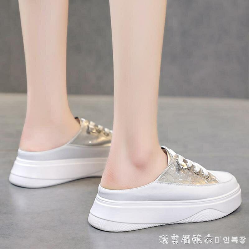 包頭半拖鞋女外穿ins潮2021年春季新款時尚百搭小白鞋帆布鞋拖鞋 四季小屋