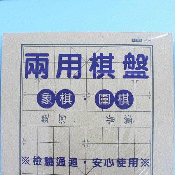 圍棋板+象棋板 木質圍棋盤 象棋盤(雙面兩用棋盤)MIT製/一片入{定80}