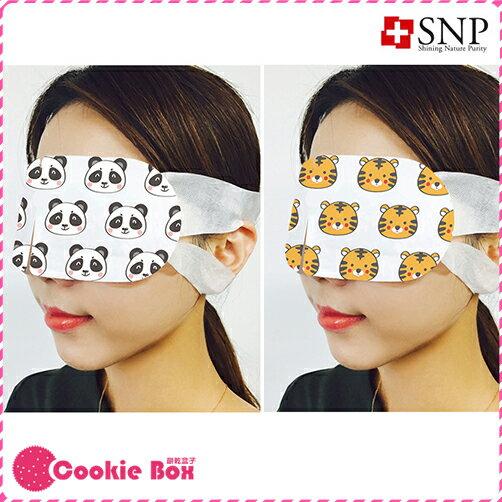 *餅乾盒子* 韓國 SNP 動物 溫熱感 眼罩 可愛 造型 薰衣草 無香 眼睛 舒緩 舒適 放鬆 休息 SD旗下