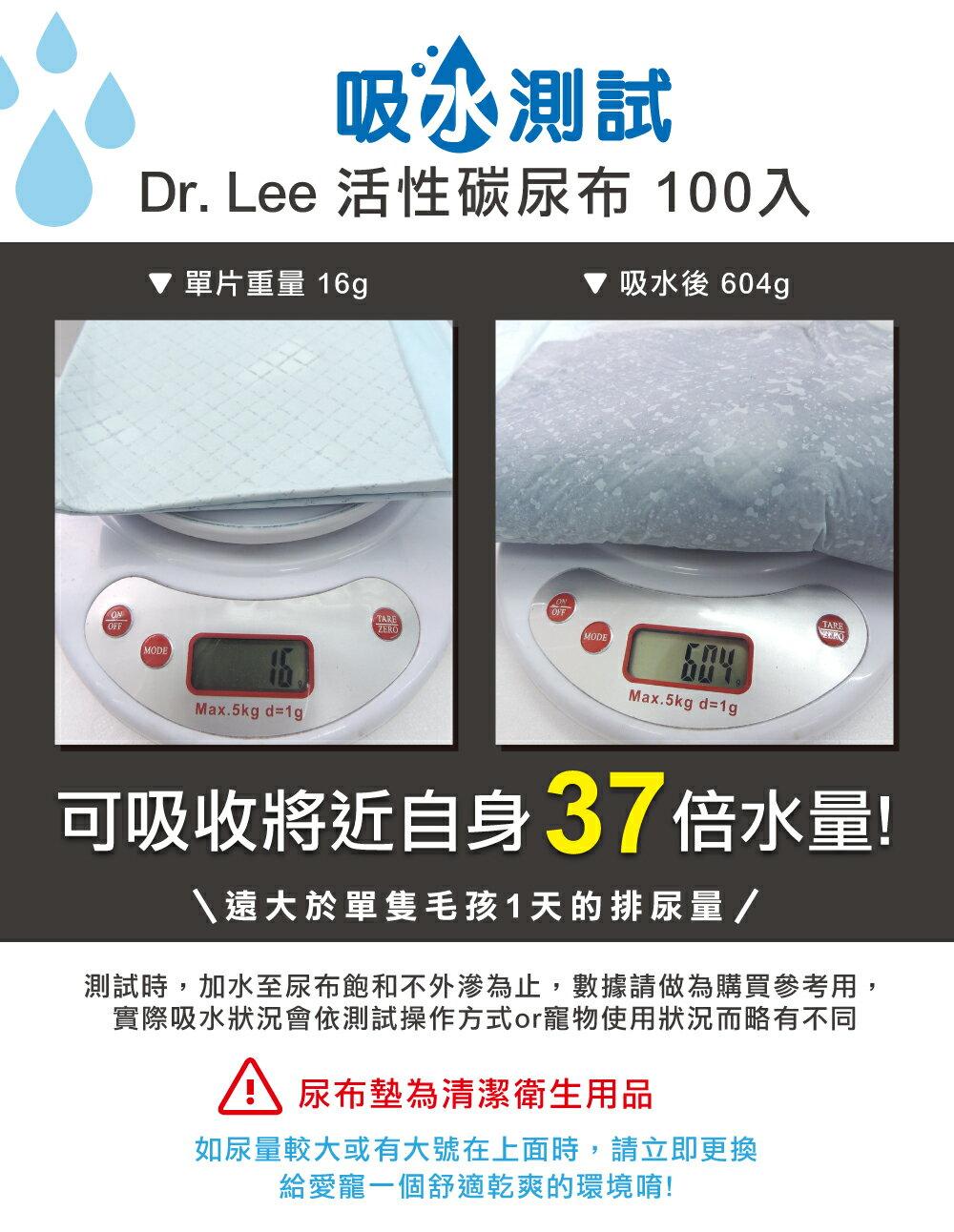 Dr. Lee 專業用活性碳尿布  寵物尿布墊  100入(30*45cm) 單筆超取限3包 (H003A11)  好窩生活節 2