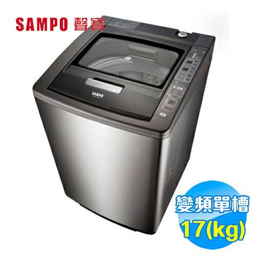 聲寶 SAMPO 17公斤 PICO PURE 單槽 變頻 洗衣機 ES-ED17PS