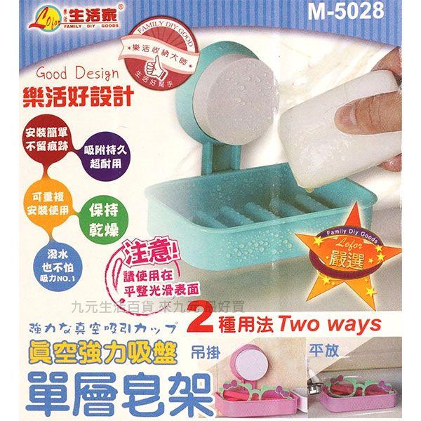 【九元生活百貨】真空強力吸盤/單層香皂架 真空吸盤皂盒