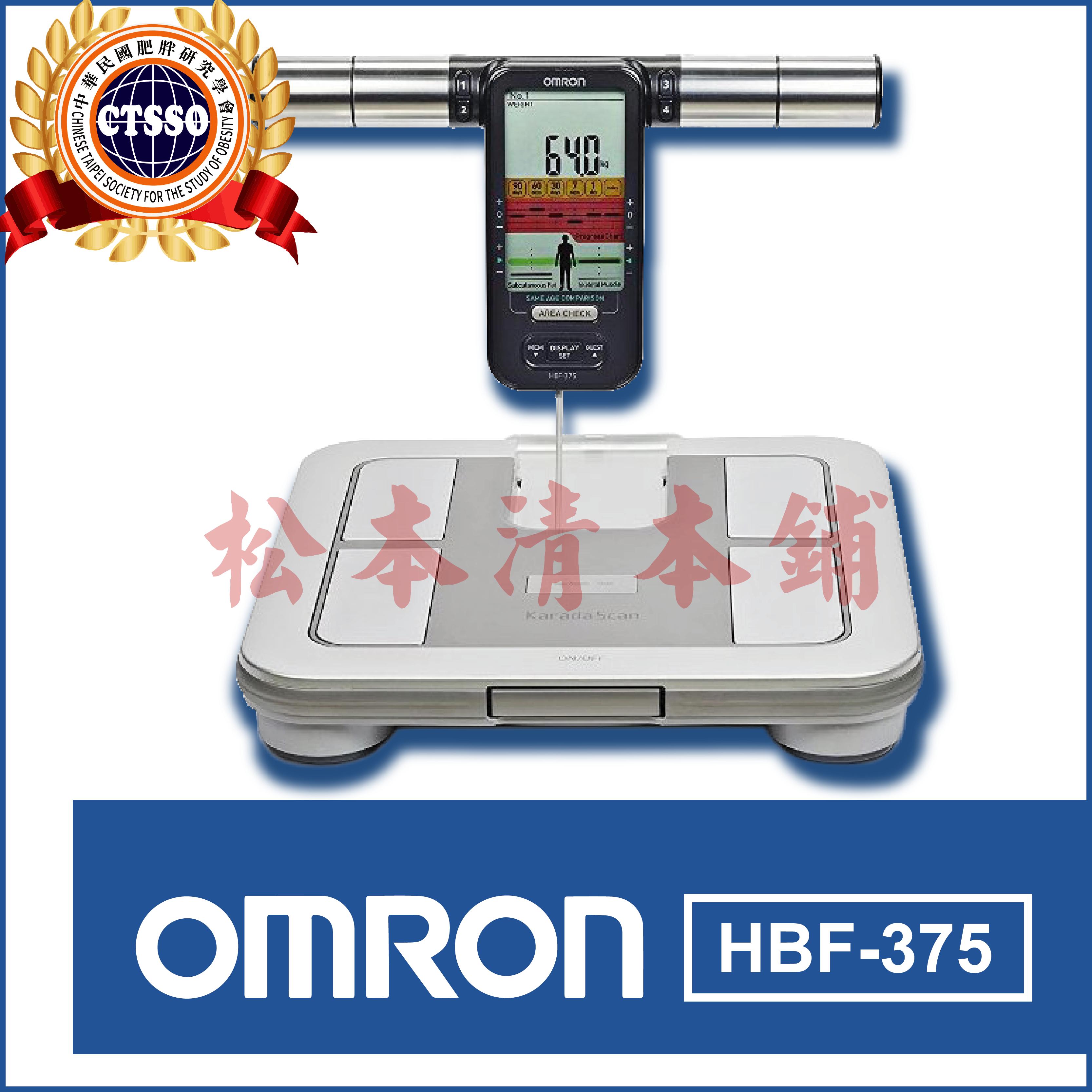 OMRON歐姆龍體脂肪計HBF-375,贈健康天使成人口罩5入(顏色隨機,送完為止)