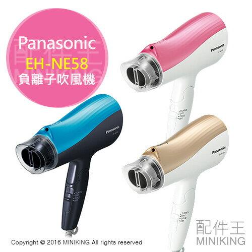 【配件王】日本代購 Panasonic 國際牌 EH-NE58 三色 負離子吹風機 速乾 大風量 藍 金 粉 勝NE57