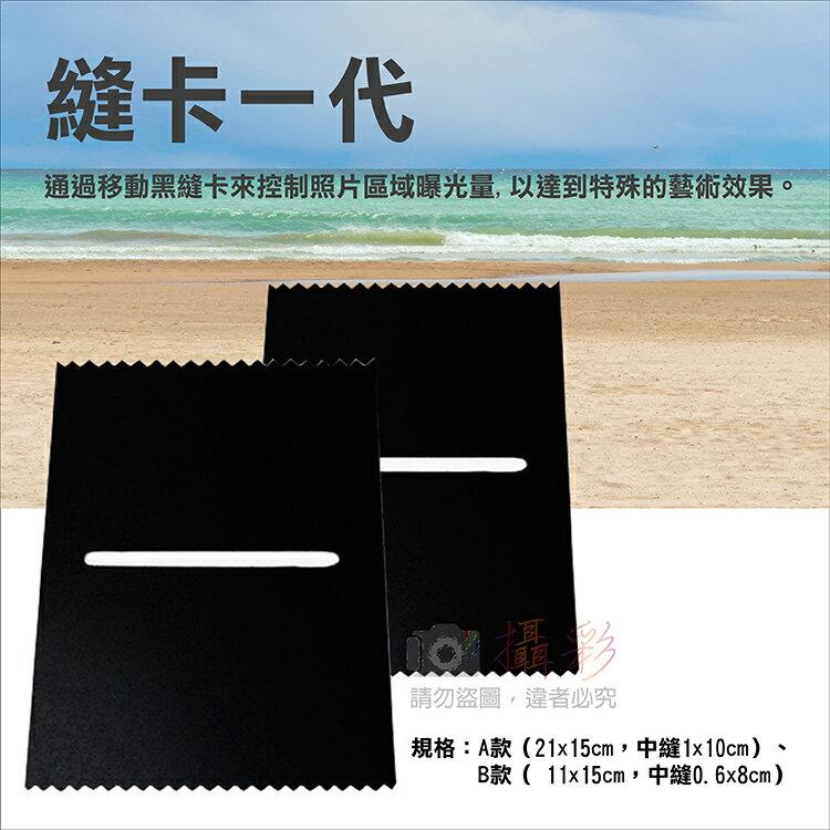 攝彩@縫卡一代 單片首 黑卡鋸齒波浪狀 A/B款二選一 花式黑卡 防水 PP材質 銳攝 輕便型攜帶方便 漸層鏡 減光