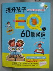 【書寶二手書T4/少年童書_QHK】提升孩子EQ的60個祕訣_彭愛華