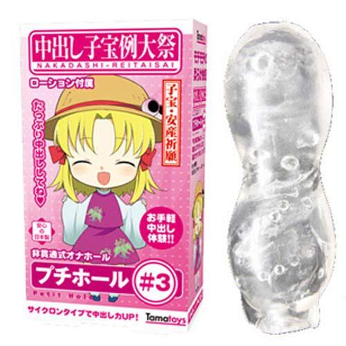 [漫朵拉情趣用品]日本Tama Toys*中出し子宝例大祭 プチホール#3自慰套 DM-9083319