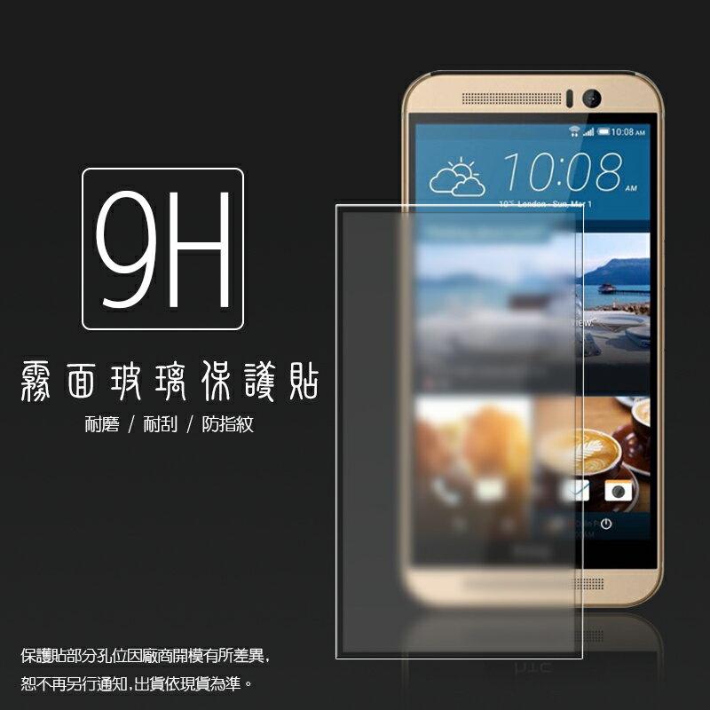 霧面鋼化玻璃保護貼 HTC One M9 Plus  抗眩護眼/凝水疏油/手感滑順/防指紋/強化保護貼/9H硬度/手機保護貼/耐磨/耐刮