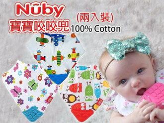 【彤彤小舖】NUBY 3M+ 咬咬兜領巾 2入裝 不含雙酚A 三合一圍兜 (口水兜 固齒器 領巾)