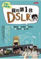 你好,初登場!我的第一台DSLR:購買挑選/基本瞭解/功能活用//攝影心法/達人分享