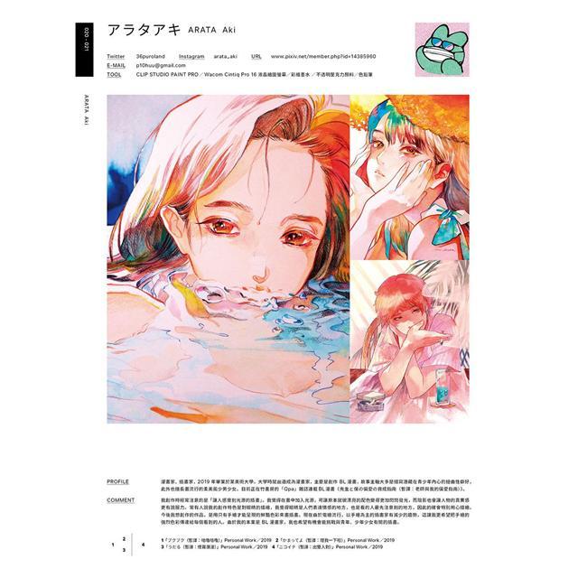 日本當代最強插畫 2020:150 位當代最強畫師豪華作品集 1