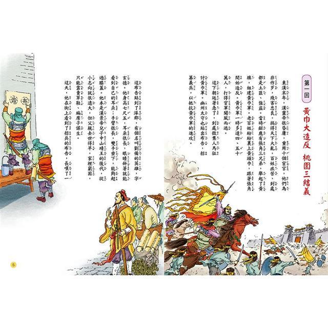 中國經典文學:四大名著-三國演義 3
