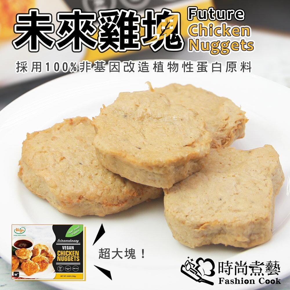 未來雞塊 炸雞塊 植物雞塊 素雞塊 雞塊 科技雞塊 防疫 炸物 250g/盒