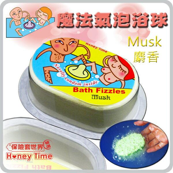 【保險套世界精選】HoneyTime.魔法氣泡浴球-麝香