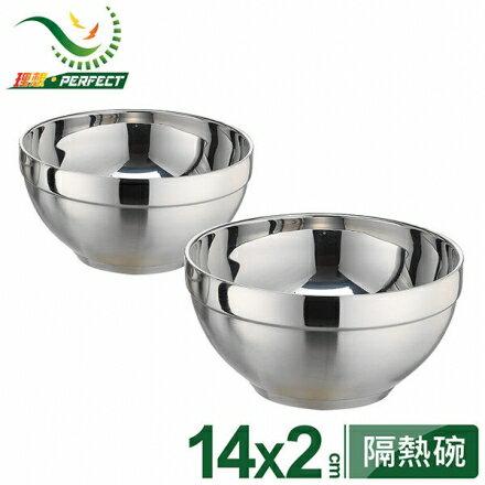 【理想PERFECT】品味304不鏽鋼雙層隔熱碗2入(無附蓋) 14cm 2入 IKH-85214-1