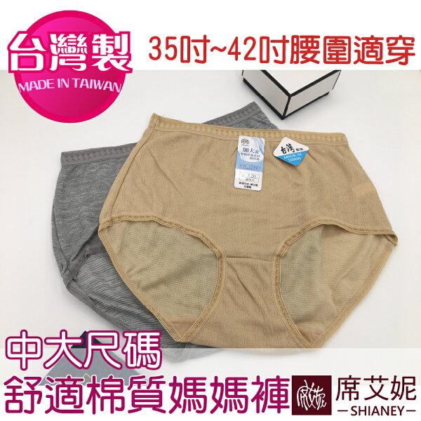 女性MIT舒適加大伸縮棉質內褲35吋~42吋腰圍適穿孕媽咪也適穿台灣製造No.520-席艾妮SHIANEY