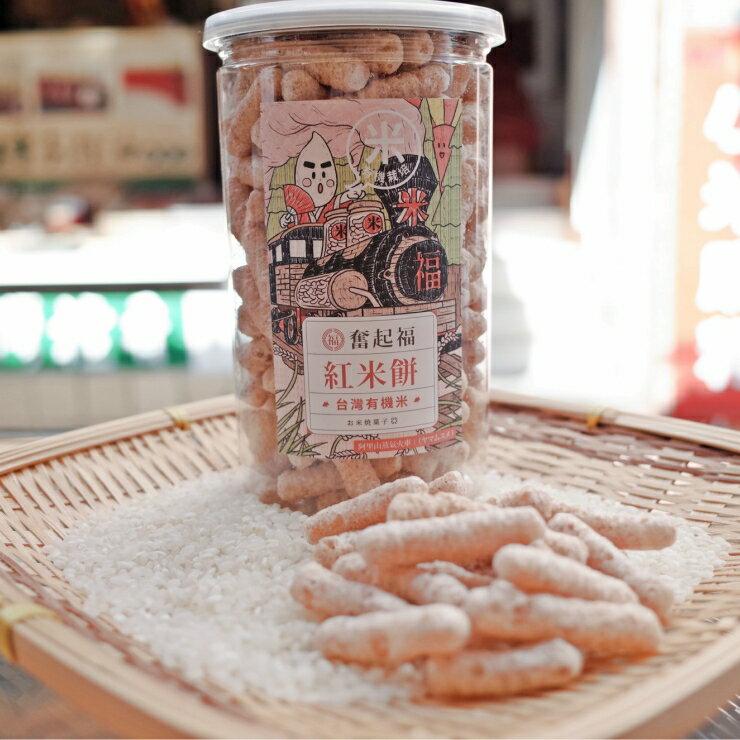 【有機嬰兒米餅系列】 紅米餅 嬰兒 米餅 寶寶米餅 紅米 有機米