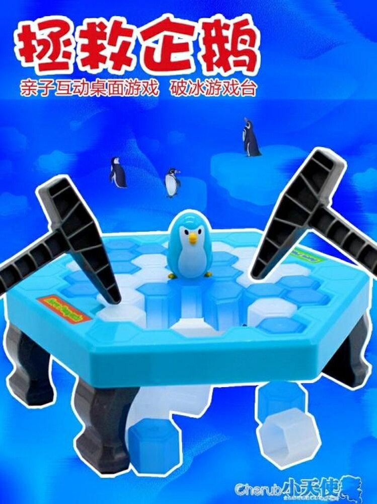 玩具 拯救企鵝敲冰塊大號親子玩具游戲兒童益智成人互動3610歲女男孩 領券下定更優惠