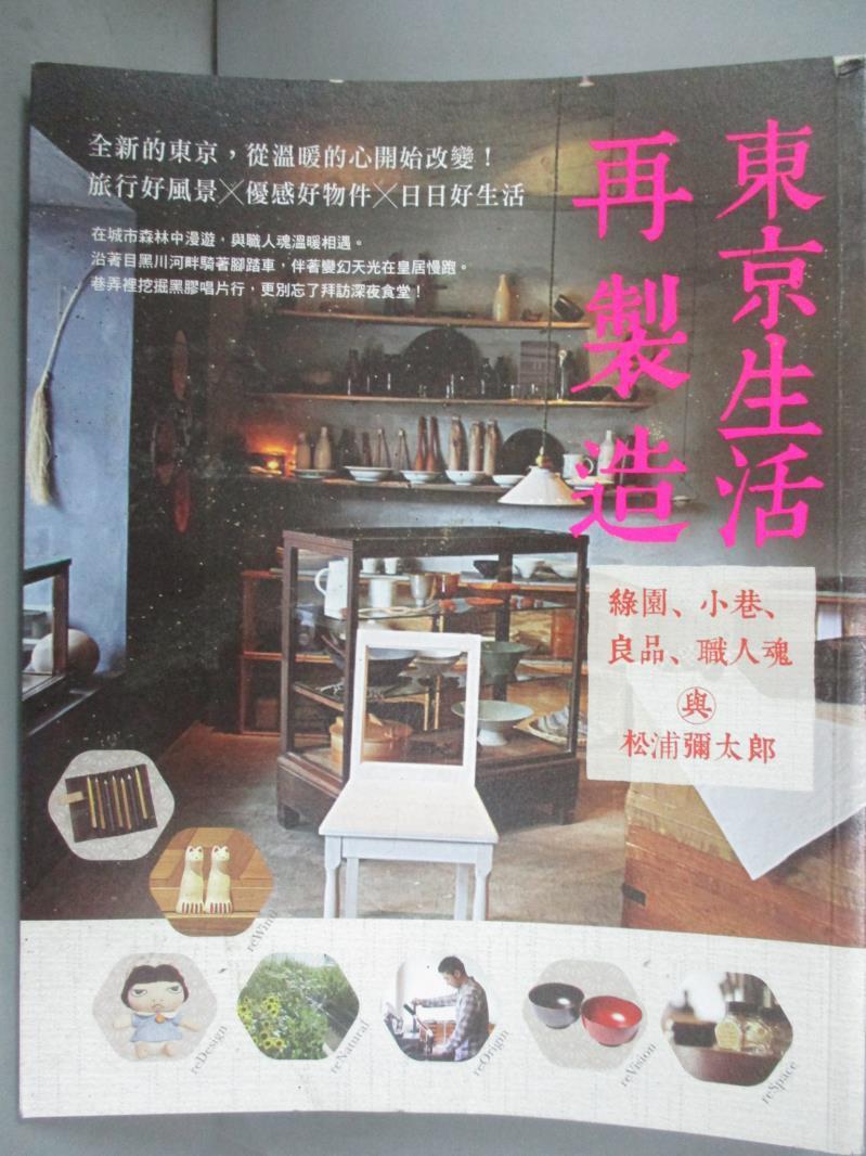 【書寶 書T2/ _HDN】東京 再 :綠園,小巷,良品,職人魂與松浦彌太郎_La Vie編輯部