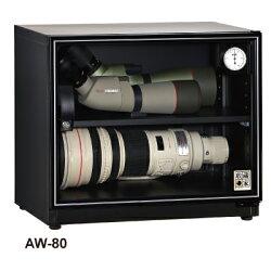 【收藏家 防潮箱】收藏家   AW-80 電子防潮箱81L