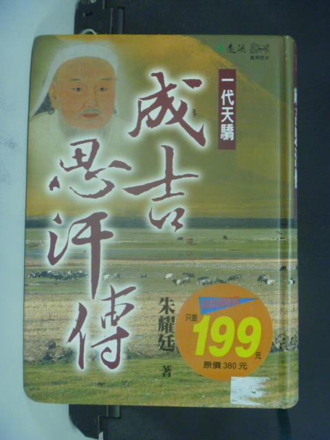 【書寶二手書T4/傳記_GGS】一代天驕:成吉思汗傳_朱耀廷