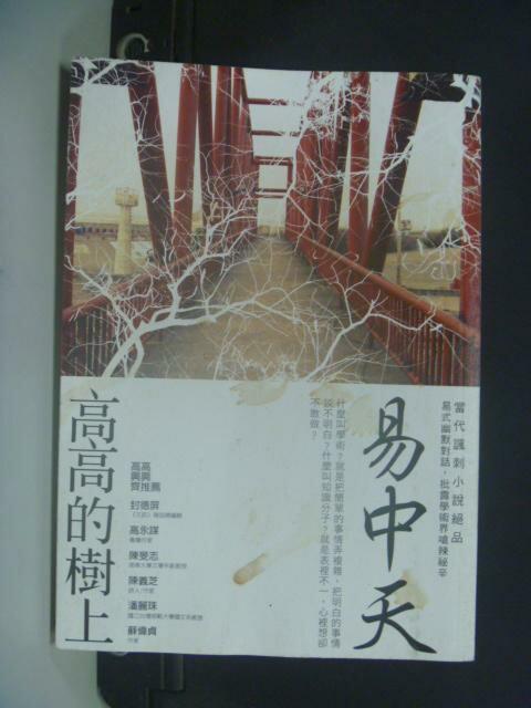 【書寶二手書T2/一般小說_KPJ】高高的樹上_易中天