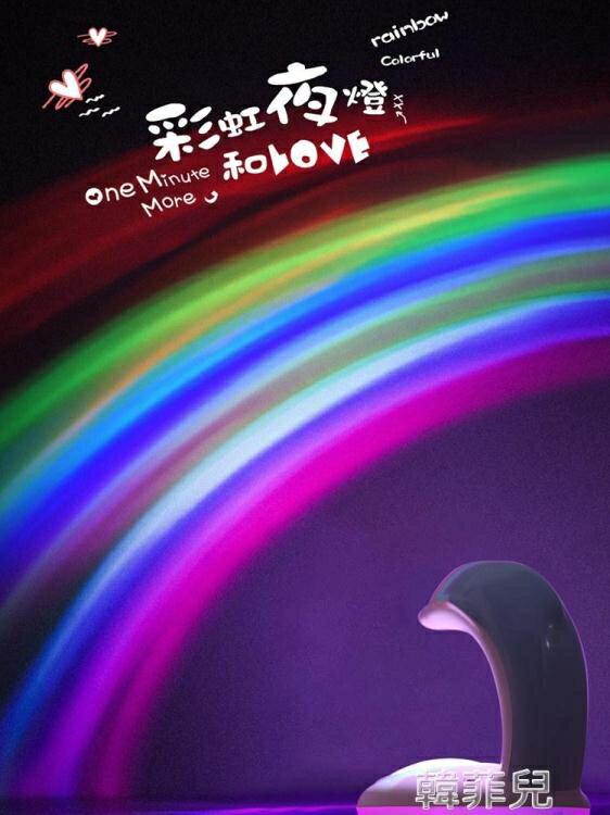 投影燈 貝殼彩虹燈投影儀制造機七彩浪漫夢幻床頭網紅拍照抖音星空小夜燈