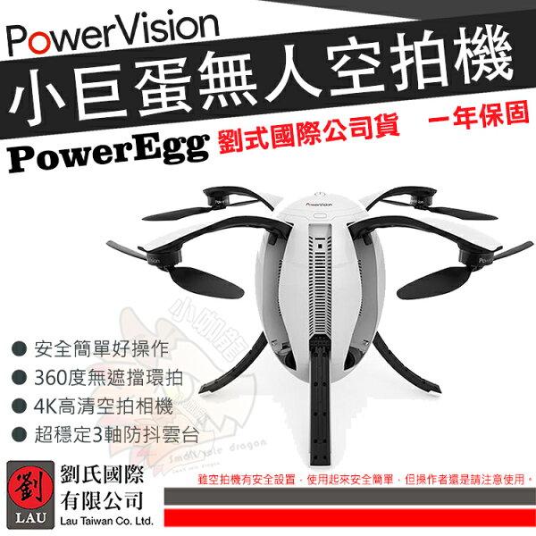 小咖龍賣場:【小咖龍】PowerEgg小巨蛋4K高清高畫質影像無人機空拍機專業級360度智慧型4軸安全高續航力PowerVision