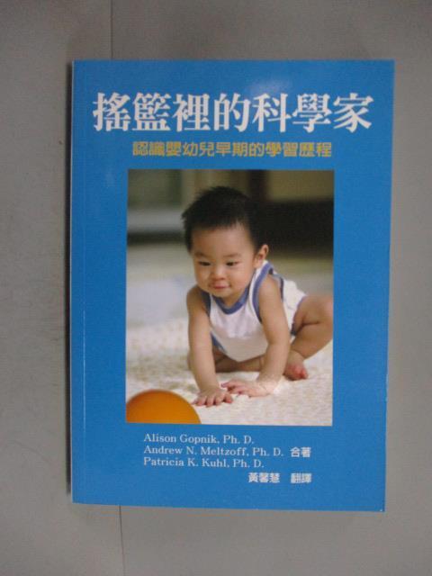 ~書寶 書T1/親子_OCU~搖籃裡的科學家:認識嬰幼兒早期的學習歷程_Alison Go