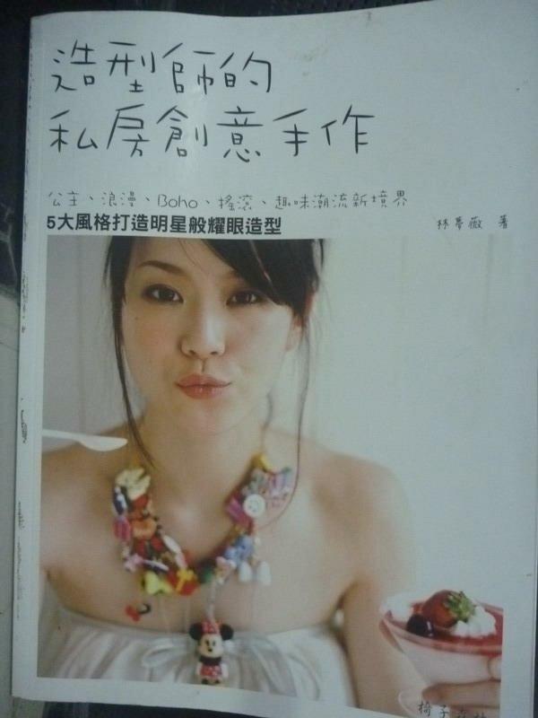 【書寶二手書T9/美容_QIX】造型師的私房創意手作-公主、浪漫、Boho_林夢薇