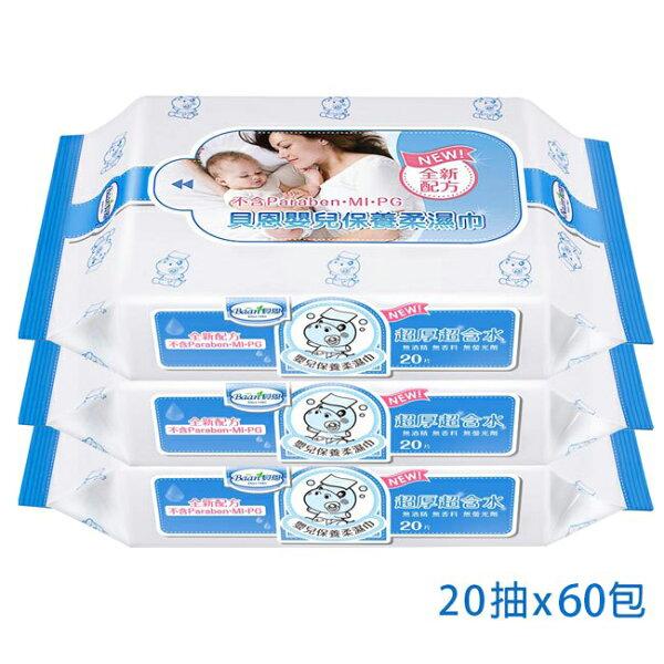 【箱購】德國Baan貝恩全新配方嬰兒保養柔濕巾20抽(60包)
