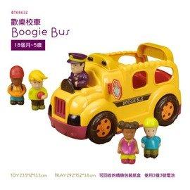 美國B.Toys感統玩具-歡樂校車【紫貝殼】