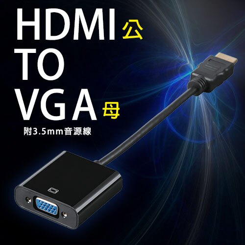 【易控王】HDMI 轉 VGA 轉換線 1080P 附3.5mm音源線(40-718)