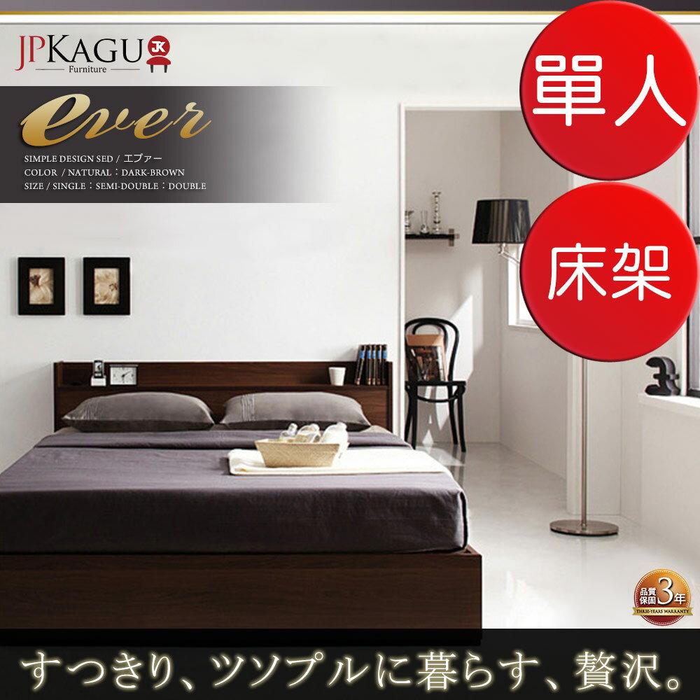 JP Kagu 台灣尺寸附插座可收納床架-單人3.5尺(二色) - 限時優惠好康折扣