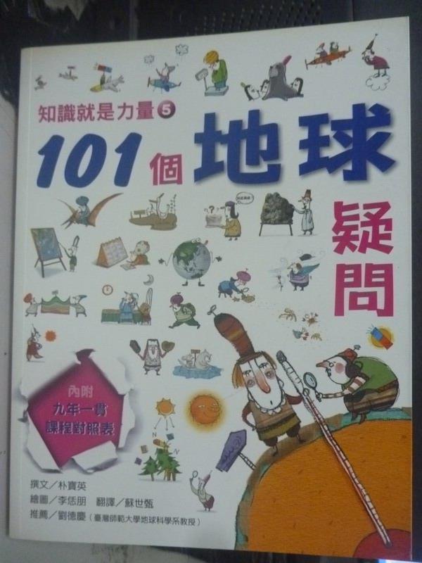 【書寶二手書T1/少年童書_YJH】知識就是力量5-101個地球疑問_朴寶英