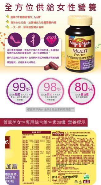 【萊萃美】女性專用維生素加鐵 100顆 2