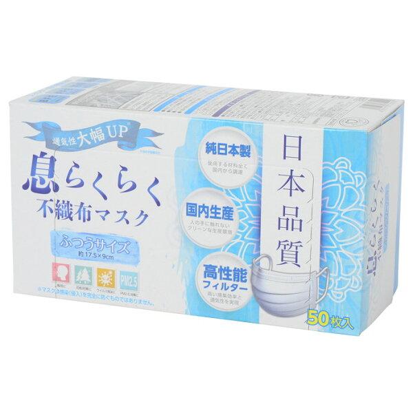 日本小津産業日本品質【息らくらく】三層不織布口罩50枚入