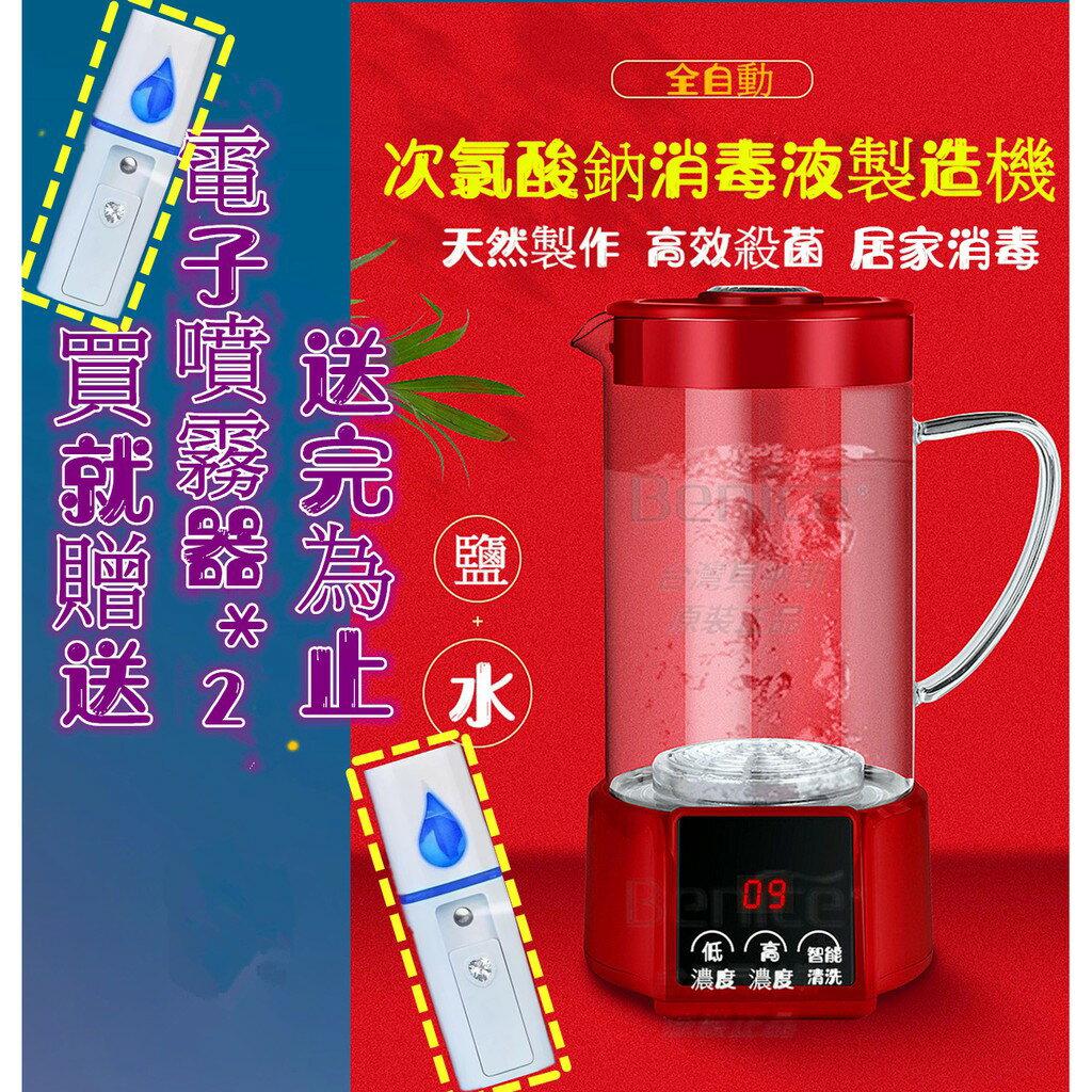 台灣現貨 送噴霧瓶 消毒水 除臭液 清潔液 酒精 消毒液 次氯酸鈉製造機 次氯酸水製造機 電解水機 抗菌液 漂白水